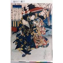 Kano Shugen Sadanobu: 「こし元おつぎ 実川勇次郎」「一式結城ノ正 三枡源之助」 - Tokyo Metro Library
