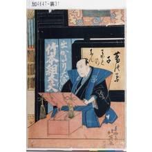 北英: 「葛の葉子わかれのたん」「出かたり大当/\/\ 竹本組太夫」 - 東京都立図書館