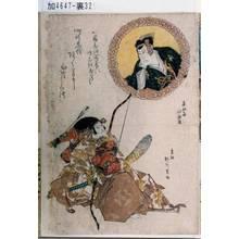 Shunkosai Hokushu: 「[二世嵐橘三郎の猪の早太と先代橘三郎]」 - Tokyo Metro Library