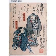 英一蝶: 「嵐璃寛御名残狂言」「出村新兵衛」「民谷源八郎」 - 東京都立図書館