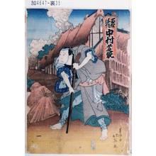 北英: 「百姓弥作 中村芝翫」 - Tokyo Metro Library