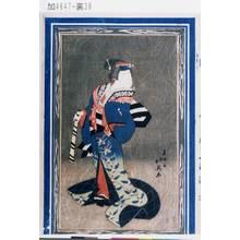 北英: 「[奴小万 嵐璃寛]」 - 東京都立図書館