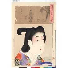 Toyohara Chikanobu: 「時代かゞみ」 「寛文之頃」「杖提灯」 - Tokyo Metro Library