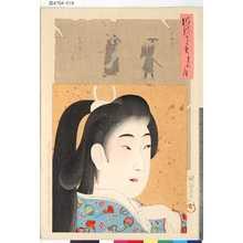 豊原周延: 「時代かゞみ」 「天和之頃」「桔梗笠」「大神楽打の少年の体」 - 東京都立図書館
