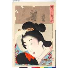 豊原周延: 「時代かゞみ」 「元禄之頃」「耳の垢とりの古図」 - 東京都立図書館