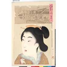 Toyohara Chikanobu: 「時代かゞみ」 「宝暦之頃」「顔見世」 - Tokyo Metro Library