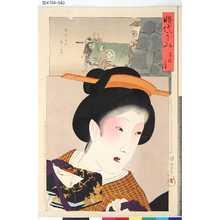 豊原周延: 「時代かゞみ」 「万延之頃」「徳川時代献上もの」 - 東京都立図書館