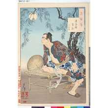 Tsukioka Yoshitoshi: 「月百姿」 「史家村月夜 九紋竜」 - Tokyo Metro Library