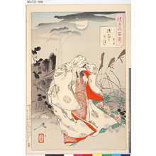 月岡芳年: 「つきの百姿」 「法輪寺乃月 横笛」 - 東京都立図書館