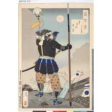 月岡芳年: 「月百姿」 「鳶巣山暁月 戸田半平重之」 - 東京都立図書館