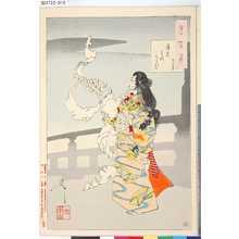 Tsukioka Yoshitoshi: 「月百姿」 「月のものくるひ 文ひろけ」 - Tokyo Metro Library