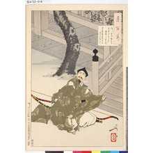 Tsukioka Yoshitoshi: 「月百姿」 「ほとゝきすなをも雲ゐに上くる哉 頼政とりあへす 弓張月のいるにまかせて」 - Tokyo Metro Library