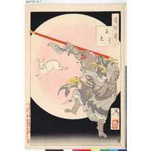 月岡芳年: 「月百姿」 「玉兎 孫悟空」 - 東京都立図書館