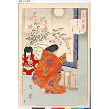 月岡芳年: 「月百姿」 「きぬたの月 夕霧」 - 東京都立図書館