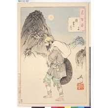 月岡芳年: 「月百姿」 「読書の月 子路」 - 東京都立図書館