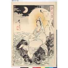 Tsukioka Yoshitoshi: 「月百姿」 「南海月」 - Tokyo Metro Library