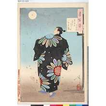 月岡芳年: 「月百姿」 「名月や来て見よかしのひたい際 深見自休」 - 東京都立図書館