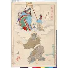 月岡芳年: 「都幾の百姿」 「月宮迎 竹とり」 - 東京都立図書館