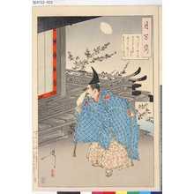 Tsukioka Yoshitoshi: 「月百姿」 「かしかまし野もせにすたく虫の音よ 我たになかくものをこそおもへ」 - Tokyo Metro Library