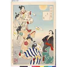月岡芳年: 「津伎百姿」 「盆の月」 - 東京都立図書館