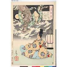 Tsukioka Yoshitoshi: 「月百姿」 「から衣うつ音きけは月きよみまたねぬ人を空にしるかな 経信」 - Tokyo Metro Library