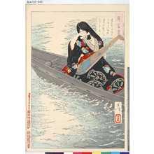 月岡芳年: 「月百姿」 「はかなしや波の下にも入ぬへし つきの都の人や見るとて 有子」 - 東京都立図書館