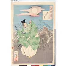 月岡芳年: 「月百姿」 「北山月 豊原統秋」 - 東京都立図書館