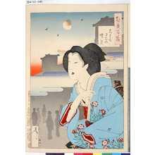 月岡芳年: 「都幾百姿」 「しはゐまちの暁月」 - 東京都立図書館