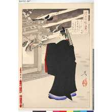月岡芳年: 「つきの百姿」 「しらしらとしらけたる夜の月かけに雪かきわけて梅の花折る 公任」 - 東京都立図書館