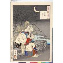 月岡芳年: 「月百姿」 「卒都婆の月」 - 東京都立図書館
