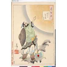 月岡芳年: 「月百姿」 「つきのかつら 呉剛」 - 東京都立図書館