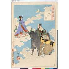 Tsukioka Yoshitoshi: 「月百姿」 「銀河月」 - Tokyo Metro Library