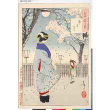 月岡芳年: 「月百姿」 「廓の月」 - 東京都立図書館