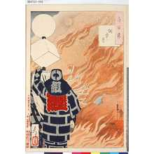 月岡芳年: 「月百姿」 「煙中月」 - 東京都立図書館