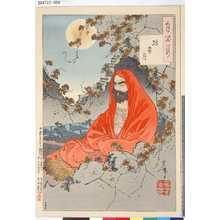 月岡芳年: 「月百姿」 「破窓月」 - 東京都立図書館