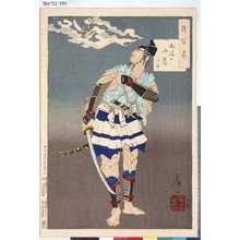 Tsukioka Yoshitoshi: 「月百姿」 「雨後の山月 時致」 - Tokyo Metro Library