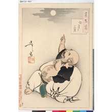 Tsukioka Yoshitoshi: 「月百姿」 「悟道の月」 - Tokyo Metro Library