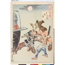 Tsukioka Yoshitoshi: 「月百姿」 「月夜釜 小鮒の源吾 島矢伴蔵」 - Tokyo Metro Library