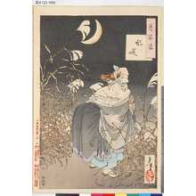 Tsukioka Yoshitoshi: 「月百姿」 「吼☆」 - Tokyo Metro Library