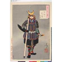 月岡芳年: 「月百姿」 「信仰の三日月 幸盛」 - 東京都立図書館