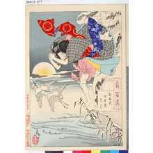 月岡芳年: 「月百姿」 「朝野河晴雪月 孝女ちか子」 - 東京都立図書館