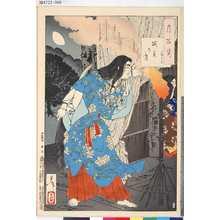 月岡芳年: 「月百姿」 「賊巣乃月 小碓皇子」 - 東京都立図書館