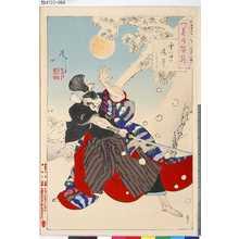 月岡芳年: 「つきの百姿」 「雪後の暁月 小林平八郎」 - 東京都立図書館