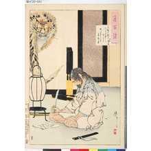 月岡芳年: 「月百姿」 「弓取の数に入るさの身となれはおしまさりけり夏夜月 明石儀太夫」 - 東京都立図書館