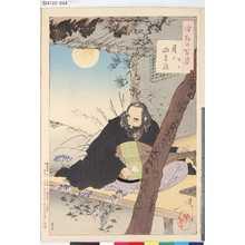 Tsukioka Yoshitoshi: 「月百姿」 「月の四の緒 蝉丸」 - Tokyo Metro Library