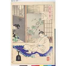 Tsukioka Yoshitoshi: 「月百姿」 「おもひきや雲ゐの秋のそらならて竹あむ窓の月を見んとは 秀次」 - Tokyo Metro Library
