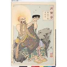 月岡芳年: 「月百姿」 「梵僧月夜受桂子」 - 東京都立図書館