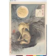 月岡芳年: 「月百姿」 「むさしのゝ月」 - 東京都立図書館