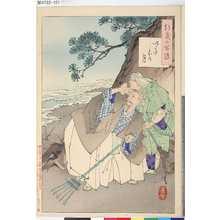 月岡芳年: 「都幾の百姿」 「いてしほ乃月」 - 東京都立図書館