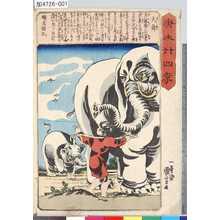 歌川国芳: 「唐土廿四孝」 「大舜」 - 東京都立図書館